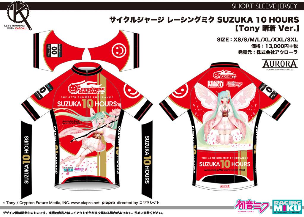 RM_Suzuka_SS_Haregi.jpg