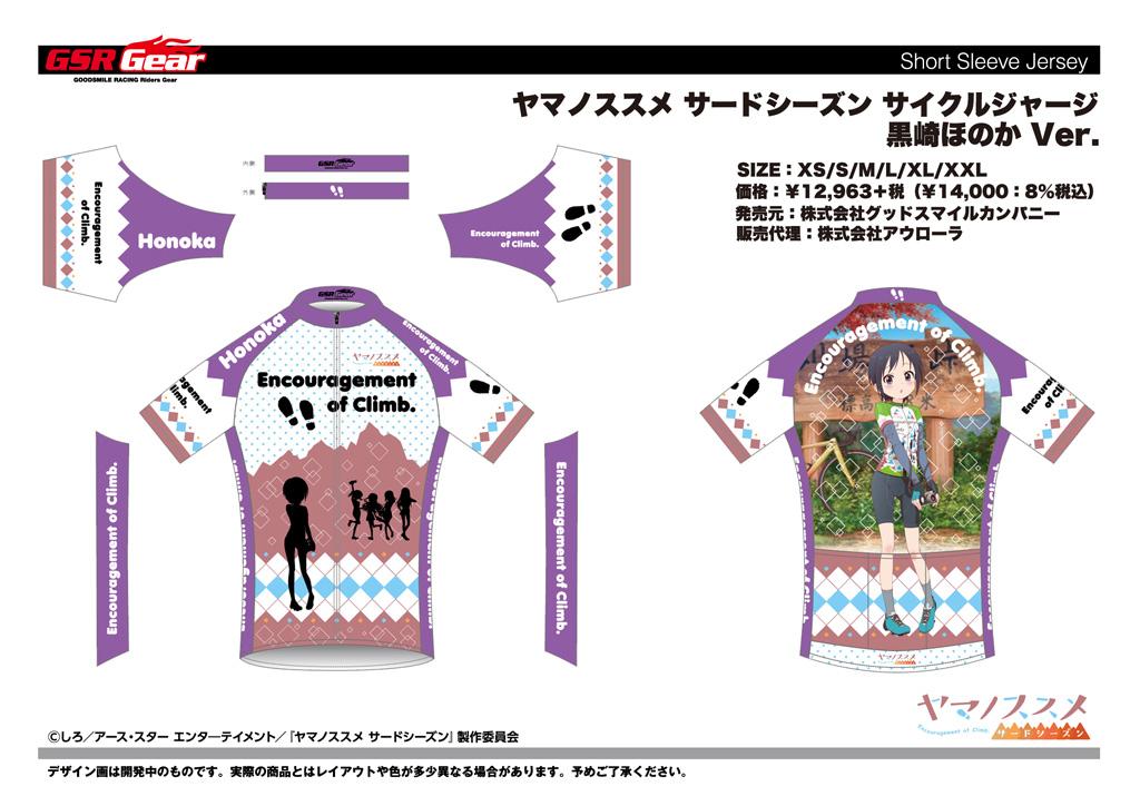 YAMASUSU_cycle_jersey_Honoka